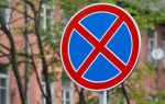 Какая зона действия знака «Остановка запрещена»?
