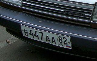 Регион 82 на номерах машин