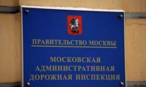 Штрафы ГИБДД на официальном сайте МАДИ