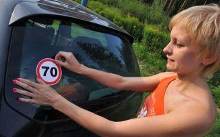 Ограничение скорости для начинающих водителей