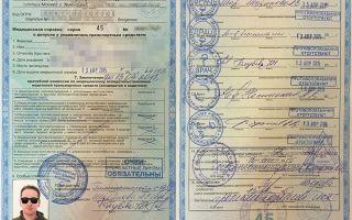 Нужна ли медсправка для замены прав водителям?