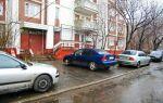 Штраф за стоянку и парковку в неположенном месте