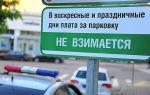 Платная или нет парковка в субботу и воскресенье в Москве?
