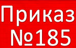 Приказ №185 ГИБДД