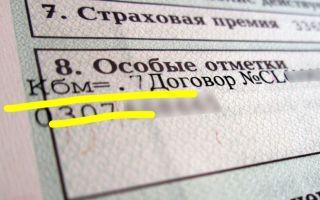 Проверить (КБМ) Бонус Малус ОСАГО