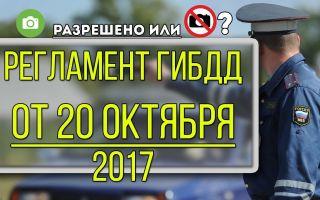 Административный регламент ГИБДД МВД №664
