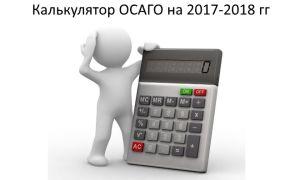 Калькулятор ОСАГО 2018