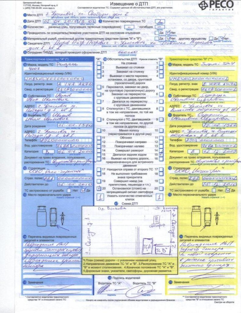 Пример бланка Европротокола при ДТП