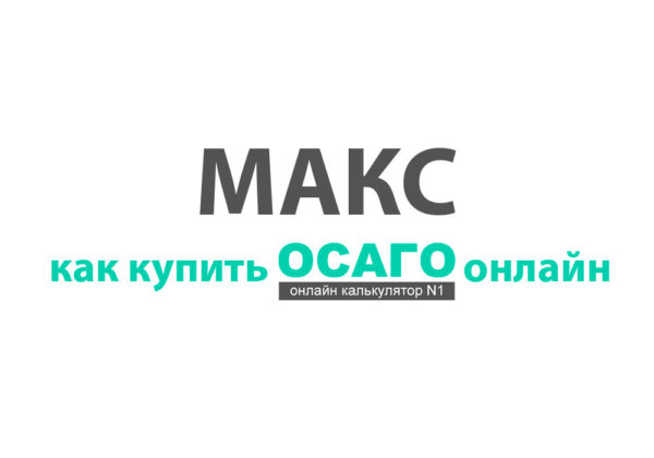 МАКС ОСАГО Онлайн: купить электронный полис