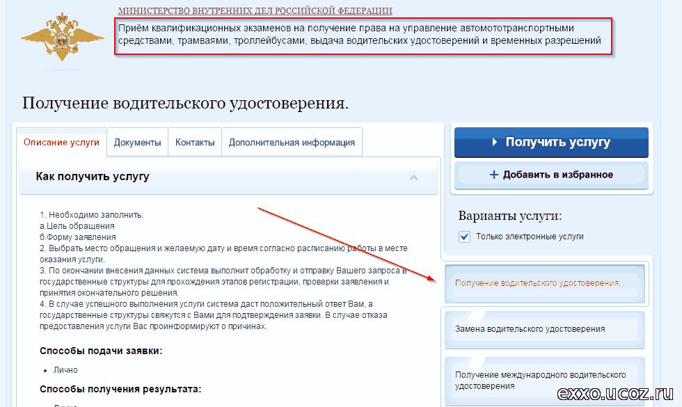 Запись на экзамен в ГИБДД