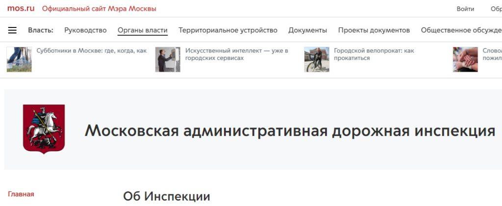 МАДИ - Московская Администрация Дорожная Инспекция