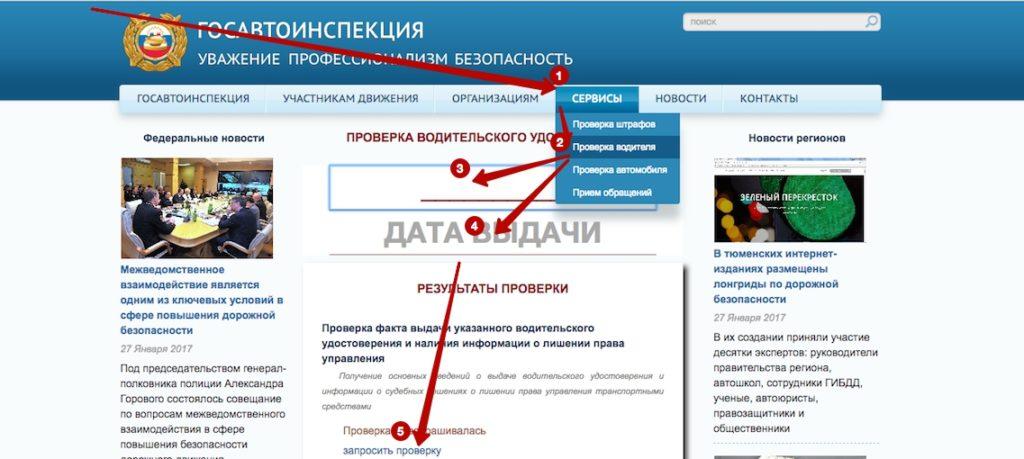 Проверка прав на сайте ГИБДД