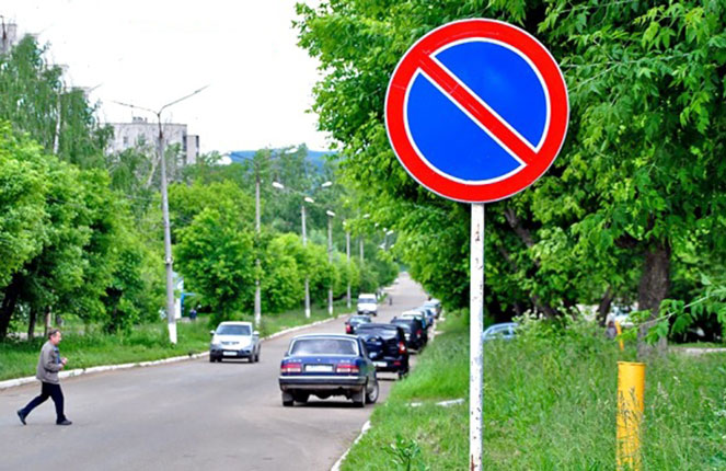 Зона действия знака Стоянка запрещена