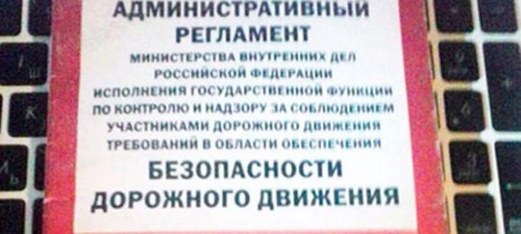Приказ 185 ГИБДД