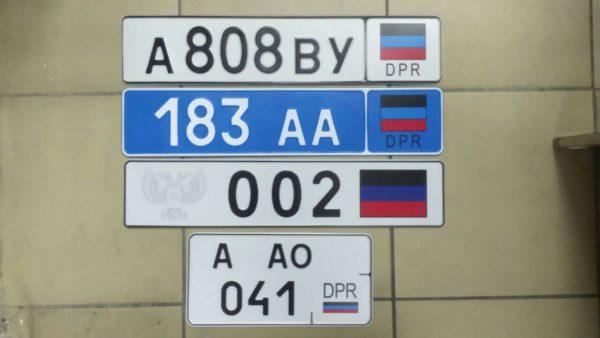 DPR номерной знак