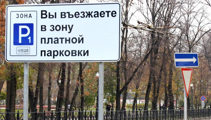 Платные парковки в Москве
