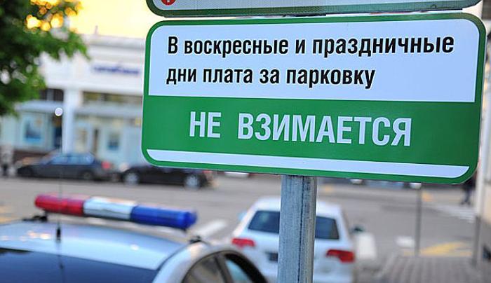 Парковка в Москве в воскесенье