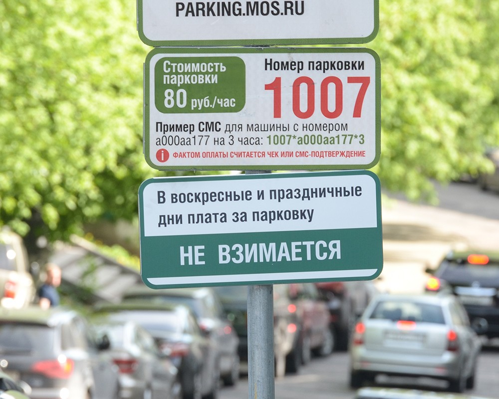 Парковка в выходные дни в Москве