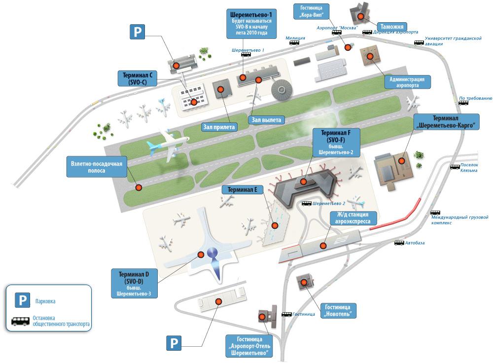 Схема парковки в Шереметьево