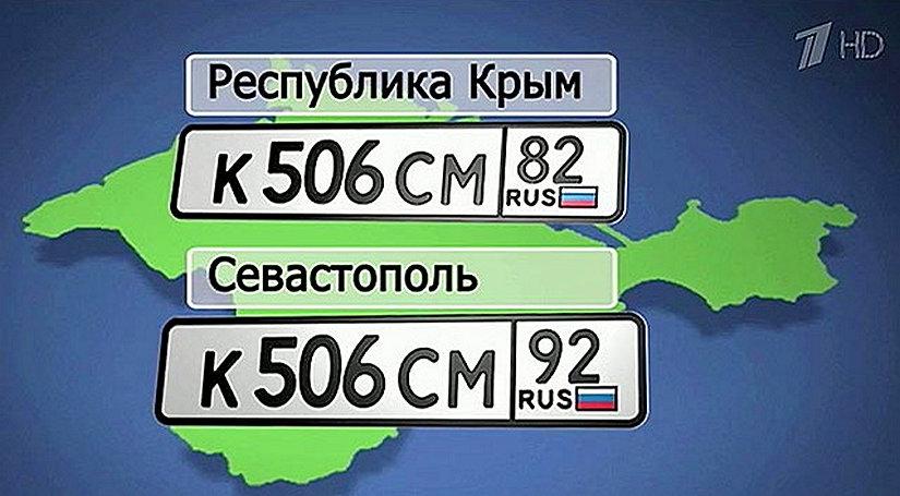 Номер региона Крым
