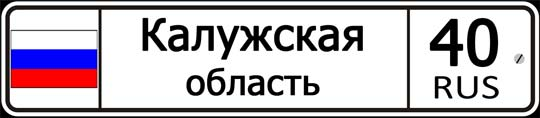 Регион №40