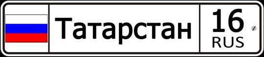 Регион Татарстана