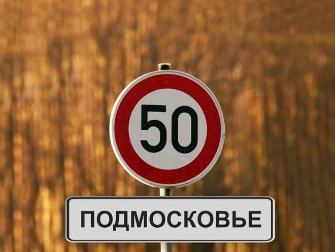 Ограничение скорости в Подмосковье