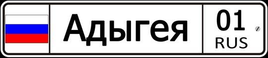 Адыгея - 01 регион