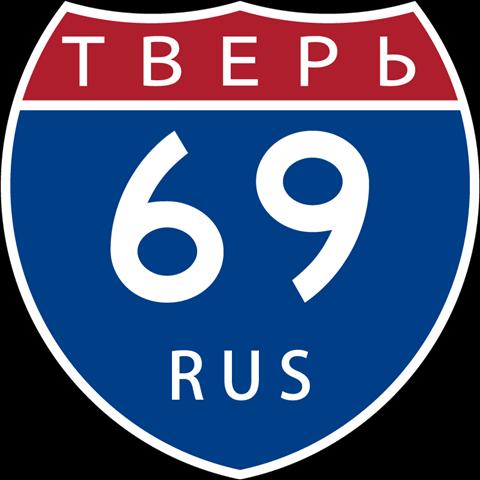 Тверь - 69 регион